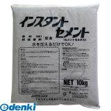 家庭化学工業[3591450010] インスタントセメント 10kg