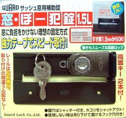 ガードロック NO.544-B 窓・ぼー犯錠 1.5L ブロンズNO.544B