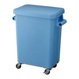 リス GGYK002 厨房用キャスターペール45L B ブルー 排水栓付 45型 KDS8502 risu リス厨房用キャスターペール45L 業務用ゴミ箱 排水栓付き 05-0691-0402