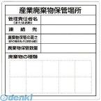 【あす楽対応】つくし工房 [SH-30] 産業廃棄物保管場所標識