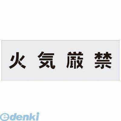 アイマーク AST-2 ステンシル 火気厳禁 文字サイズ100×100mmAST2