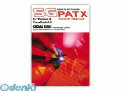 シグマ光機 SGPATX PAT制御用ACTIVEX