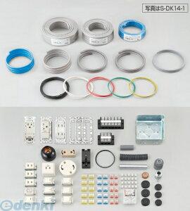 HOZAN(ホーザン)[S-DK14-1]平成26年度 第二種電工試験練習用 部材セット 1回練習用【2013シ...