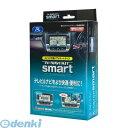 データシステム Data System TTN-10S TV−NAVIKITスマート TTN...