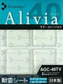 アリビア(ALIVIA)[AGC-40TV] 耐震マット ご家庭用(透明タイプ) AGCシリーズ AGC40TV