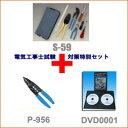 【S-59 P956 DVD0001】 電気工事士試験セット S-59+P-956+DVD0001 即納!