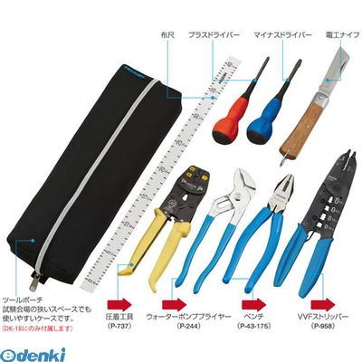 HOZAN(ホーザン) [DK-18] 電気工事士技能試験工具セット DK18