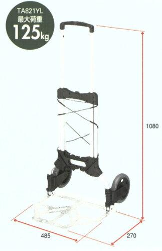 TASCO(タスコ) [TA821YL] 折りたたみハンドトラック(125kg) TA-821YL