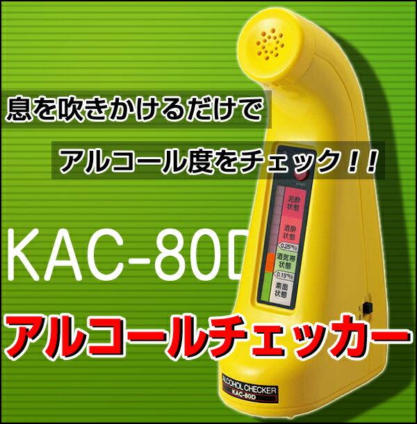 【あす楽対応】[KAC-80D] アルコールチェッカー KAC80D 息を吹きかけるだけであなたのアルコール度をチェック!! 業務管理用にも 飲酒対策【即納・在庫】