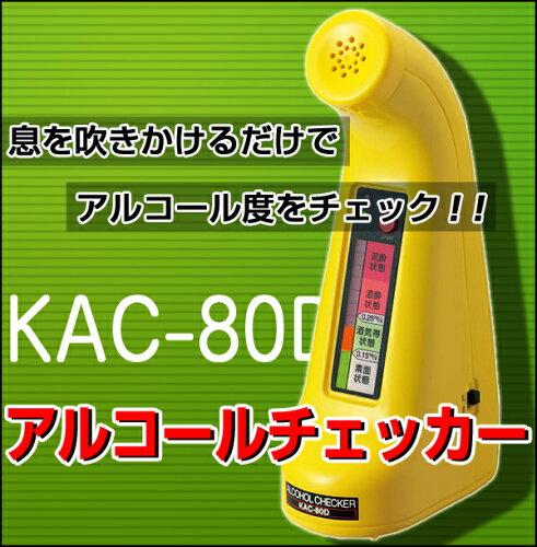 [KAC-80D] アルコールチェッカー KAC80D 息を吹きかけるだけであなたのアルコール...