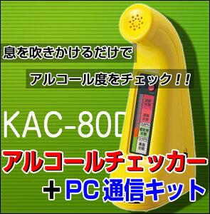 [KAC-80D+PCKIT] アルコールチェッカー+PC通信キットセット 息を吹きかけるだけでアルコール...