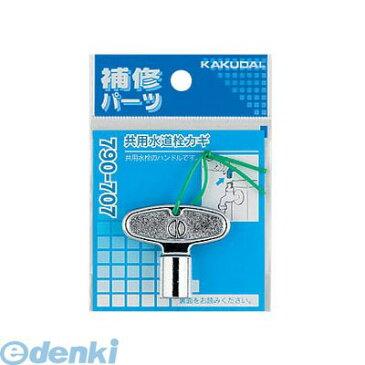 カクダイ [790-707] 共用水道栓カギ 790707