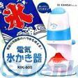 カンサイ [KIK-800W] 電動氷かき器 KIK800W【エントリーでポイント5倍】カンサイ [KIK-800W...