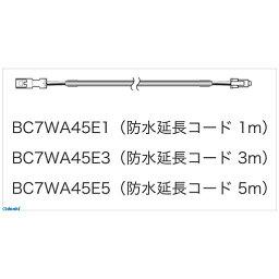 【個数:1個】日恵 BC7WA45E3 直送 代引不可・他メーカー同梱不可 ニコソーラー・アトリウム用 延長コード3m