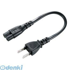 サンワサプライ [KB-DM2S-02] 電源コード【2P・ストレートコネクタ】 0.2m KBDM2S02
