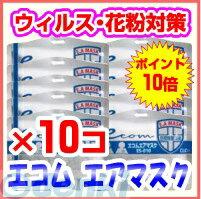 エコム(ecom) [ES-010X10] エコム エアマスクストラップなしx10 ES...