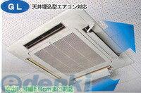 【あす楽対応】[WL-GL50] WAVE LOUVER ウェーブルーバー天井埋込式 WLGL50 エアコン 風除け 風よけ 風向き調整に最適!取付簡単♪ アイボリー色【即納・在庫】