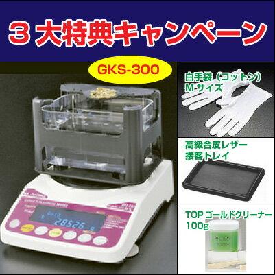 [GKS-300] 貴金属テスター(貴金属比重計) GKS300 GK-300の後継品