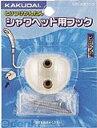 カクダイ 9322 丸型フック クリーム 4972353932207 KAKUDAI シャワーパーツ 水道材料 水栓金具 カクダイ丸型フック9322 03223412-001 クリーム9322