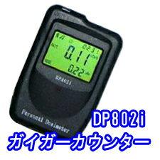 【送料無料 レビューでQuoカードget!】 [DP802i]ガイガーカウンター 放射能測定器 放射線量計...