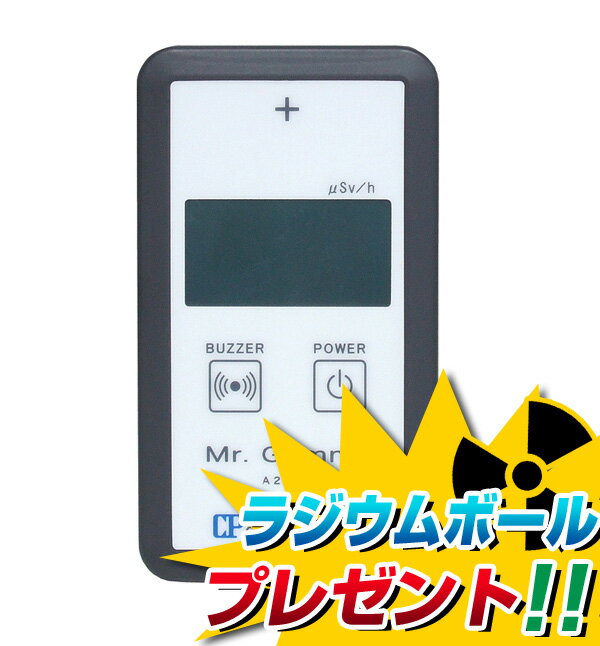 【特典付き】[A2700]Mr.Gamma(ミスター・ガンマ) A-2700 環境放射線モニター(γ線エネルギー補償型) 日本製 放射能測定器:測定器・工具のイーデンキ