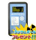 【送料無料 レビューでQuoカードget!】 [TA100] Miniスペクトル線量計 TA-100(テクノエーピー)