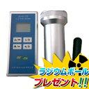 【送料無料 レビューでQuoカードget!】 [BS9611] α、β線表面汚染測定機 BS-9611 ガイガーカ...