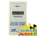 【送料無料 レビューでQuoカードget!】[SM5D] デジタル式放射線量測定器 サーベイメーター SM 5D