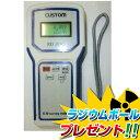 【送料無料 レビューでQuoカードget!】 カスタム [RD105C] GMサーベイメータ RD-105-C 放射能...