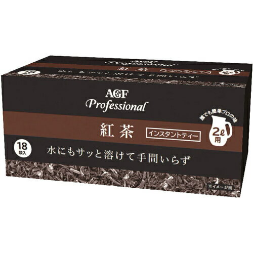 [4901111277441] 「直送」【代引不可・他メーカー同梱不可】 AGF(味の素ゼネラルフーヅ) インスタントティー 紅茶 2L用 12g×18袋入