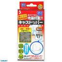 ソーゴ 4994273006011 敷くだけ地震対策 キャストッパー 透明 40mm〜50mm