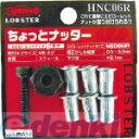 ロブテックス(LOBSTER) [HNC06R] ハンドナッター チョットナッター【2013ショップ・オブ・...