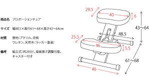 ※同梱「直送」プロポーションチェア(姿勢矯正椅子)木製(天然木)座面高さ調整可/キャスター付きダークブラック(黒)【】