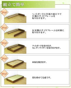 ※同梱「直送」ヘッドレス収納畳ベッドセミシングルD62-31-SS(畳)【】
