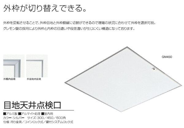 サヌキSPGGM600SPG天井点検口目地・外額兼用600角シルバー支持金具仕様