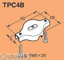 ネグロス電工 [TPC4B] 二重天井用ボックス支持金具【吊りボルト・丸鋼用】 (20個入)