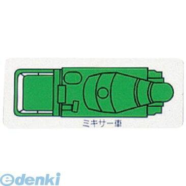 ユニット [31473A] 重機車両マグネット ミキサー車【大】 緑 左右約90mm