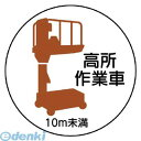 【あす楽対応】ユニット [37086] 作業管理ステッカー高所作業車10m未満 PPステッカ 35Ф 2枚入