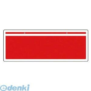 ユニット [81195] チェーン吊り下げ標識 赤無地・エコユニボード・150X400【540…