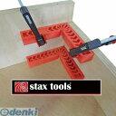 【個数:1個】staxtools(スタックスツールス) [STCS-1] clamping square Mサイズ 2個セット STCS1
