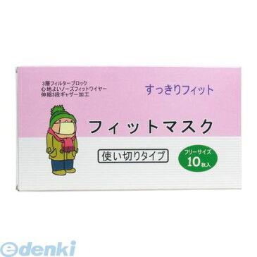 【キャンセル不可】[4571266926015] 【訳アリ】 不織布マスク 大人用 フリーサイズ 10枚入