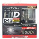 アークス AXS GRX-95 HID交換バルブ/D4R/S...
