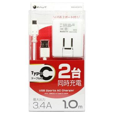 バウト BA2UA3410WH Type−C対応 AC充電器 3.4A 2ポート 1.0mケーブル付 ホワイト