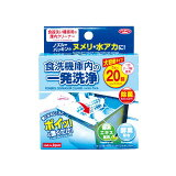 アイメディア 1007644 食洗機庫内の一発洗浄 大容量タイプ 20錠入