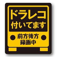 【ポイント3倍】ムサシトレイディング FM-S ドライブレコーダー マグネットタイプ FMS