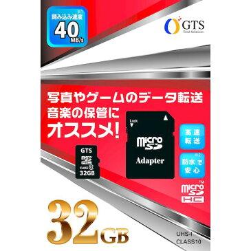 【ポイント2倍】【個数:1個】GTS GSMS032PAD マイクロSDカード 32GB