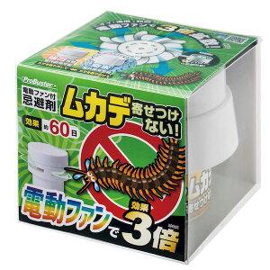 SHIMADA 4964283106735 電動ファン付ムカデを寄せ付けない200g