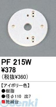 オーデリック(ODELIC)[PF215W] 【工事必要】 住宅用照明部材樹脂絶縁台・木台 PF215W