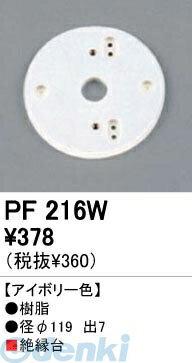 オーデリック(ODELIC)[PF216W] 【工事必要】 住宅用照明部材樹脂絶縁台・木台 PF216W