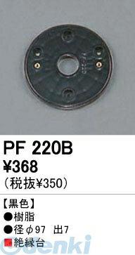 オーデリック(ODELIC)[PF220B] 住宅用照明部材樹脂絶縁台・木台 PF220B